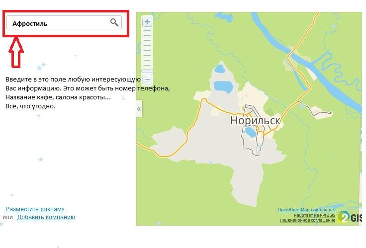 2гис челябинск онлайн карта скачать